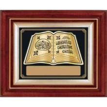 Duvar Panosu Kelime-i Tevhid ve Nazar Ayeti Yazılı 3D Kabartmalı Yaprak Pano (Altın-37x46cm) Anidpykn37a (isimli)
